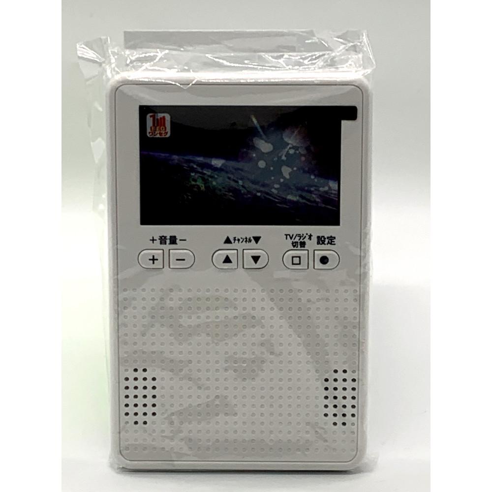 【即納】災害時に必携、電池で見れるポケットテレビ・ラジオ A-18332