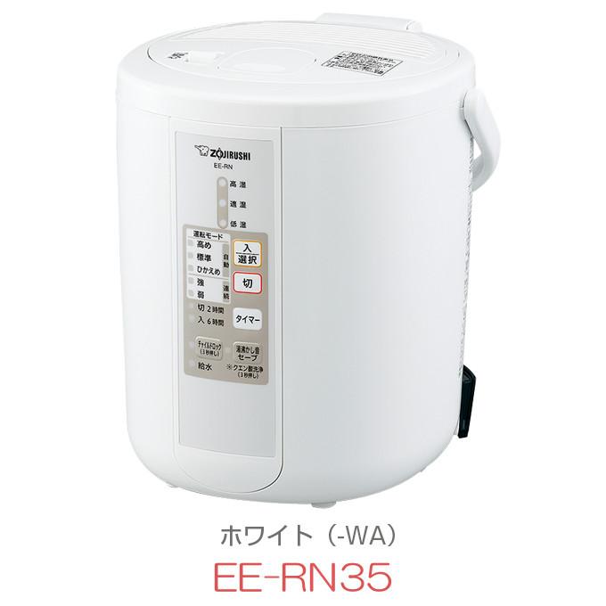 【即納】【送料無料】象印 スチーム式加湿器 EE-RN35-WA 2.2L容量 ZOJIRUSHI