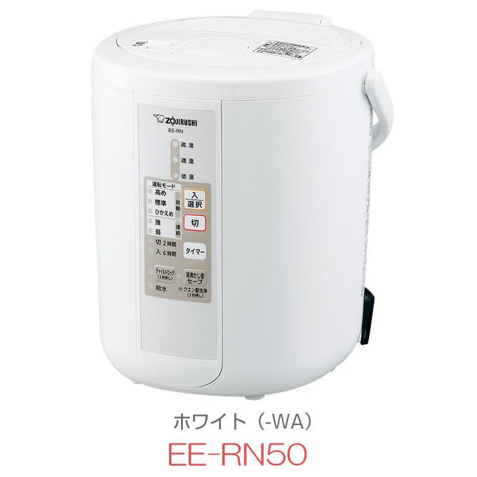 【即納】【送料無料】象印 スチーム式加湿器 EE-RN50-WA 3.0L容量 ZOJIRUSHI