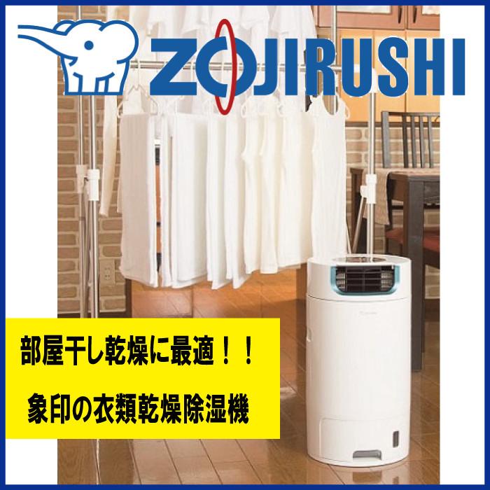 【代引手数料無料】象印(ZOJIRUSHI) 衣類乾燥除湿機 サーキュレートドライ RJ-XS70
