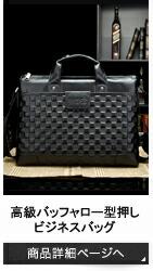 メッシュ型押しビジネスバッグ1