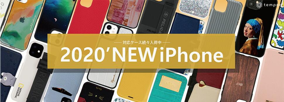 新型iPhone特集