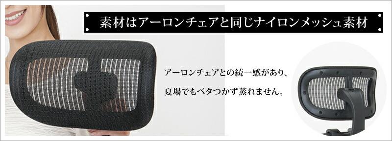 アーロンチェア用ヘッドレスト・素材はメッシュ
