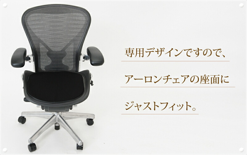 アーロンチェア用クッション・ジャストフィット!