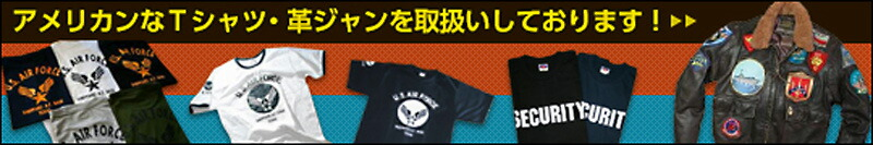 アメリカンTシャツ・革ジャン