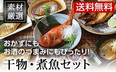 干物・煮魚セット