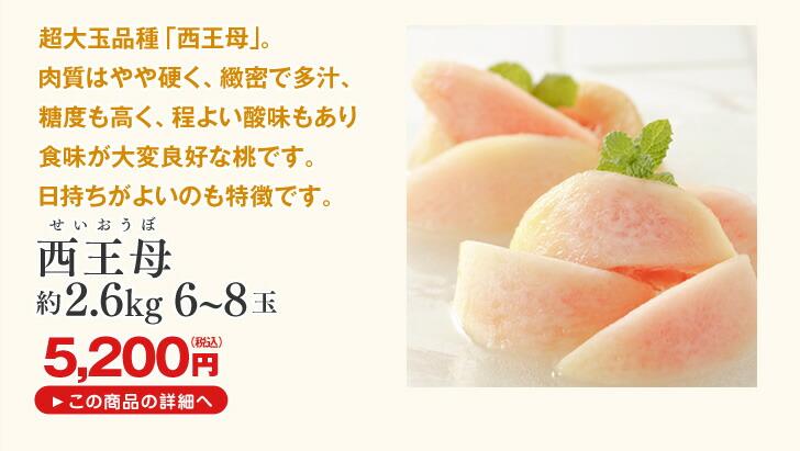 西王母 | 超大玉品種「西王母」。肉質はやや硬く、緻密で多汁、糖度も高く、程よい酸味もあり食味が大変良好な桃です。日持ちがよいのも特徴です。
