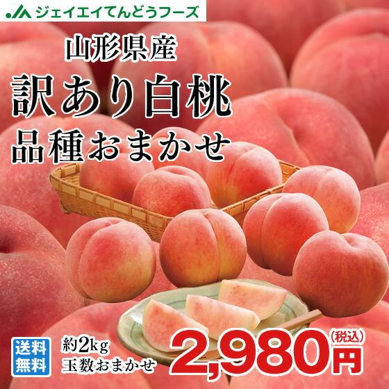ご家庭用山形県産白桃約2kg