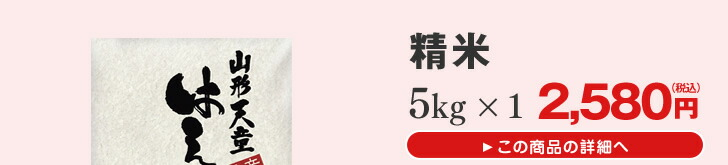 天童産はえぬき精米5kg×1