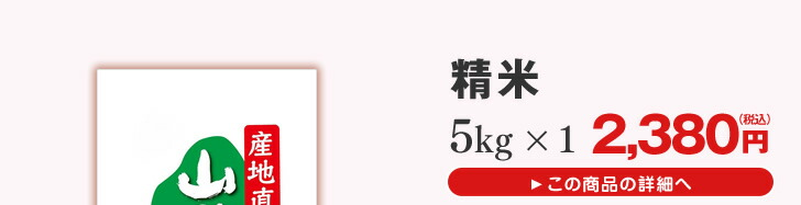 山形県産山形米精米5kg×1