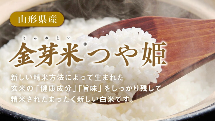 山形県産金芽米 つや姫