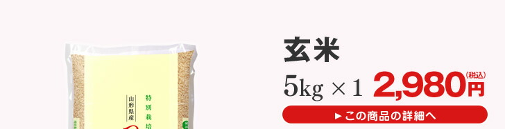 山形県産つや姫玄米5kg×1