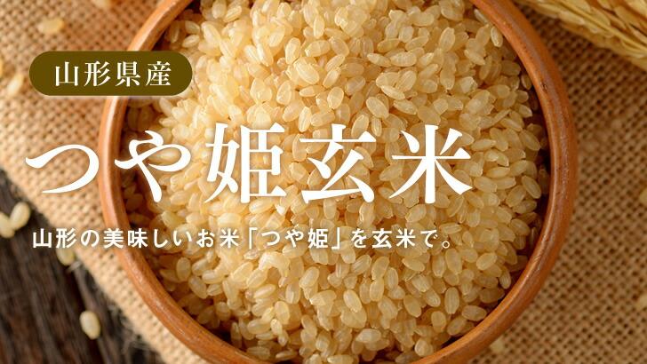 山形県産つや姫玄米