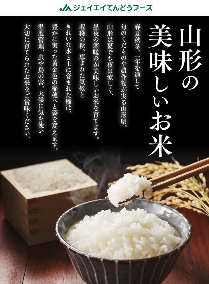 山形の美味しいお米