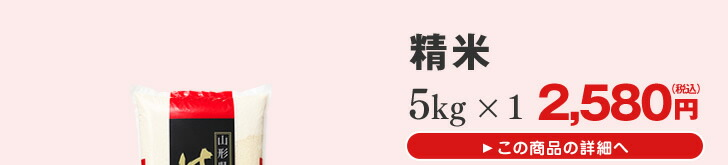 山形県産はえぬき精米5kg×1
