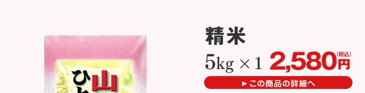 山形県産ひとめぼれ精米5kg×1