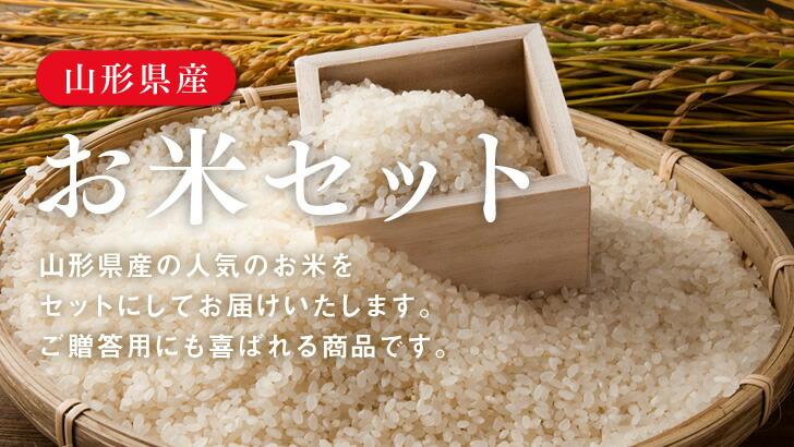 お米セット