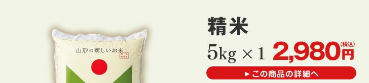 山形県産つや姫精米5kg×1