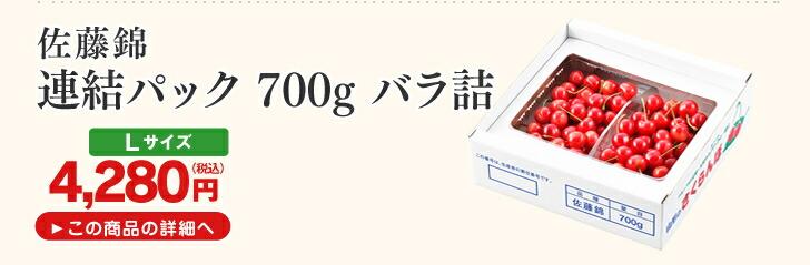 佐藤錦連結パック 700g バラ詰