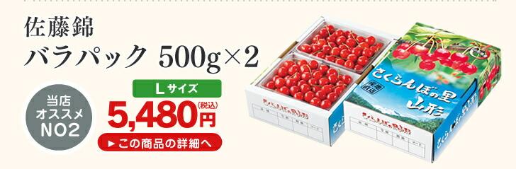 佐藤錦バラパック 500g×2