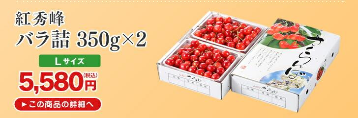 紅秀峰バラ詰 350g×2