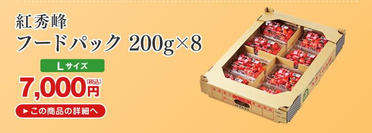 紅秀峰フードパック 200g×8