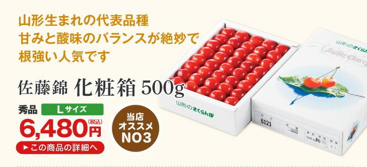 佐藤錦 化粧箱 500g