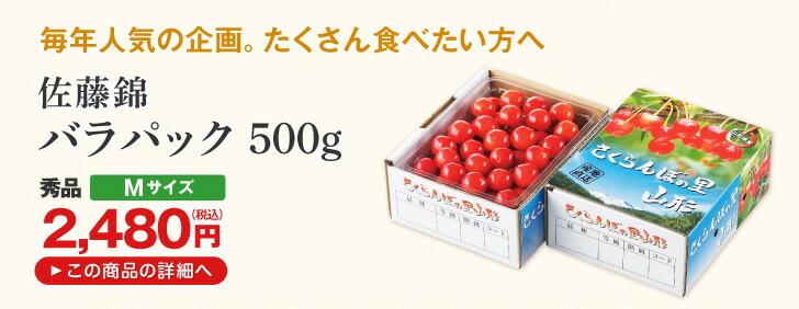 佐藤錦バラパック 500g