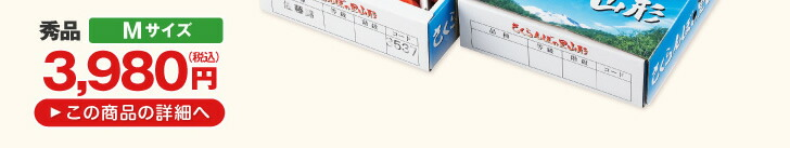 佐藤錦斜めバラ詰 1kg Mサイズ