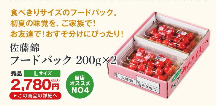 佐藤錦 フードパック 200g×2