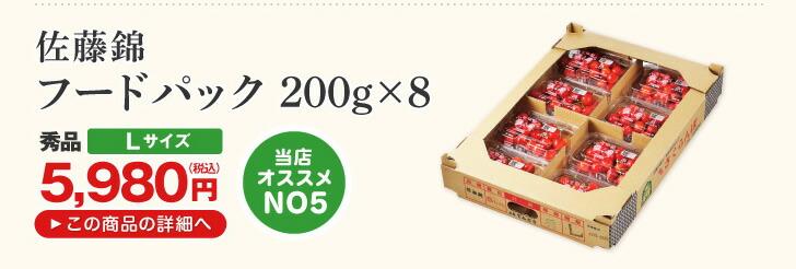 佐藤錦 フードパック 200g×8