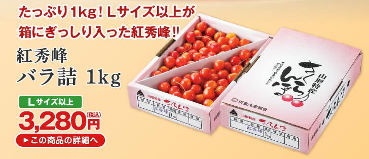 紅秀峰バラ詰 1kg