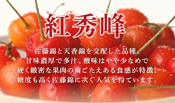 山形県産さくらんぼ 紅秀峰
