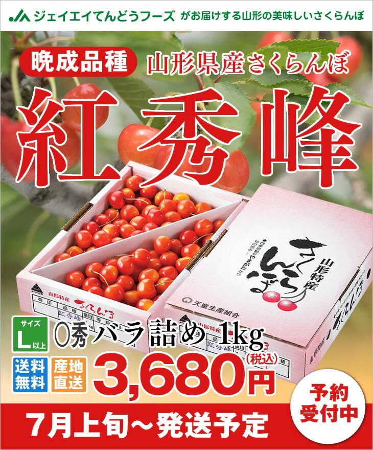 山形県産さくらんぼ(紅秀峰)約1kgバラ詰め
