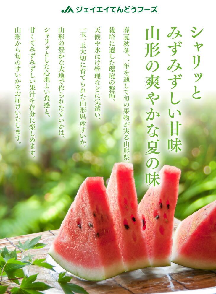 シャリッとみずみずしい甘味山形の爽やかな夏の味 | 春夏秋冬、一年を通して旬の果物が実る山形県。栽培に適した環境の整備、天候や水はけ管理などに気遣い、一玉一玉大切に育てられた山形県産すいか。山形の豊かな大地で作られたすいかは、シャリッとした心地よい食感と、甘くてみずみずしい果汁を存分に楽しめます。山形から旬のすいかをお届けいたします。