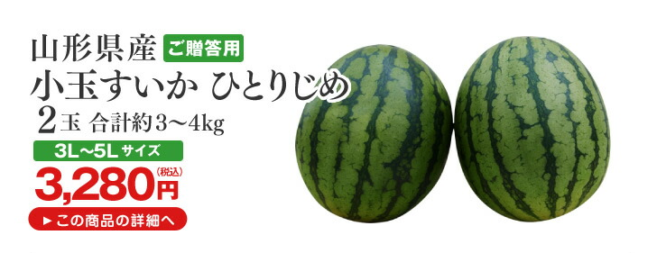 山形県産小玉すいか ひとりじめ約3〜4kg 2玉