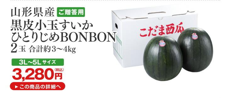山形県産 黒皮小玉すいか ひとりじめBONBON 約3〜4kg  2玉