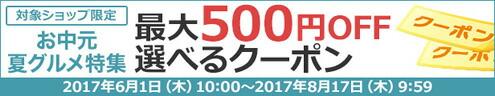 お中元夏グルメ特集!!最大500円OFF