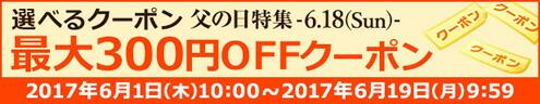 父の日特集 -6.18(Sun)- 最大300円OFF
