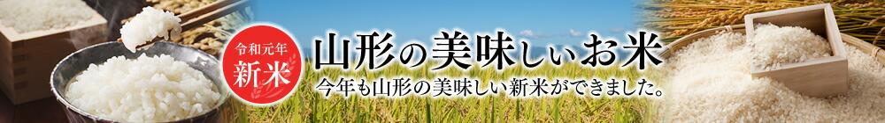 山形県産のお米 つや姫、雪若丸、はえぬき、コシヒカリ、あきたこまち、ササニシキ、ひとめぼれ