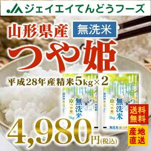山形県産つや姫無洗米5kg×2