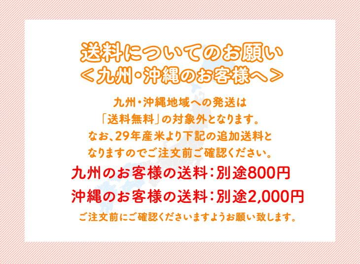 「送料別」の表記について、送料についてのお願い、<九州・沖縄のお客様へ>