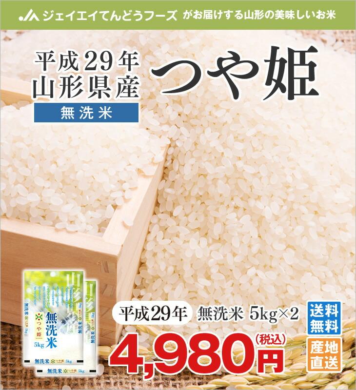平成29年山形県産つや姫無洗米5kg×2