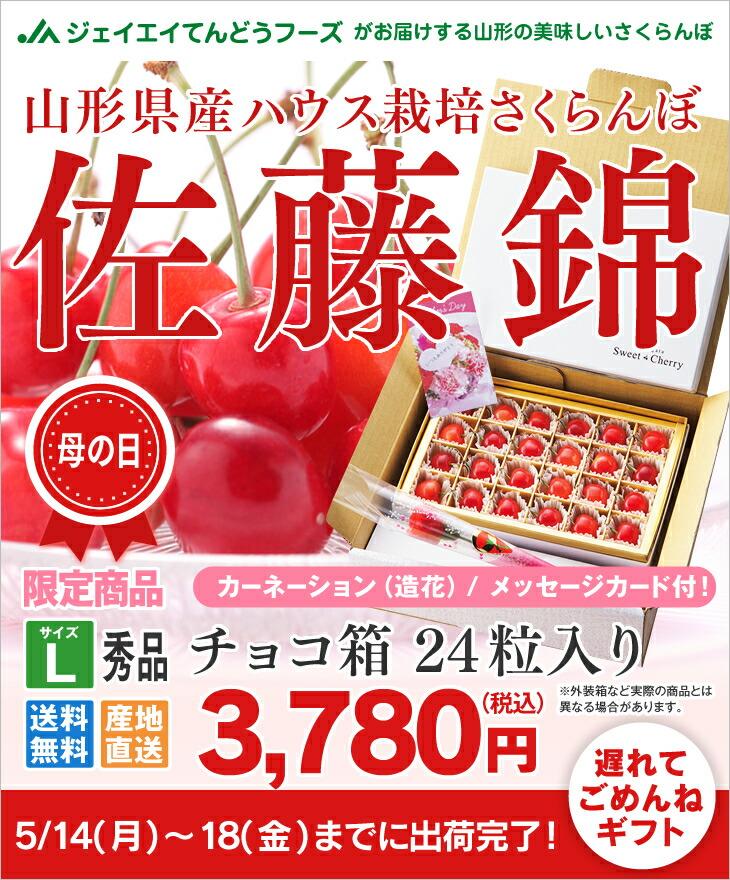 山形県産ハウス栽培さくらんぼ佐藤錦 チョコ箱 24粒入り