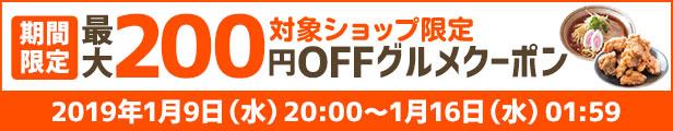 """お買い物マラソン """"楽天負担""""最大200円OFFクーポン企画"""