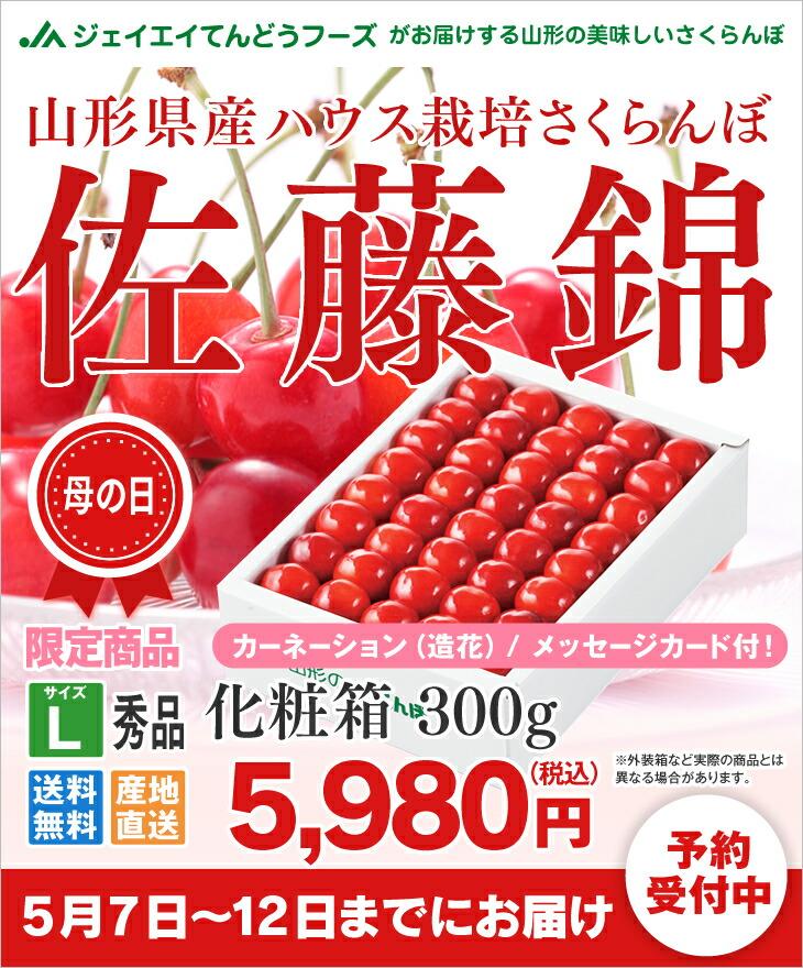 山形県産ハウスさくらんぼ佐藤錦 化粧箱 300g