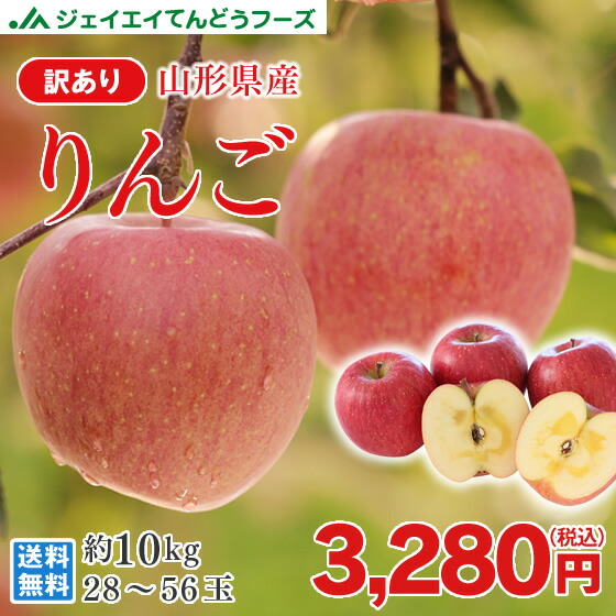 ご家庭用山形県産りんご約10kg