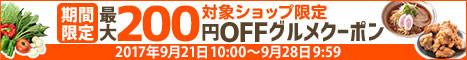 最大200円OFFクーポン配布中
