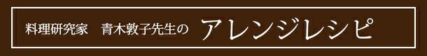 料理研究家アレンジレシピ