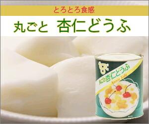 丸ごと杏仁どうふ缶詰